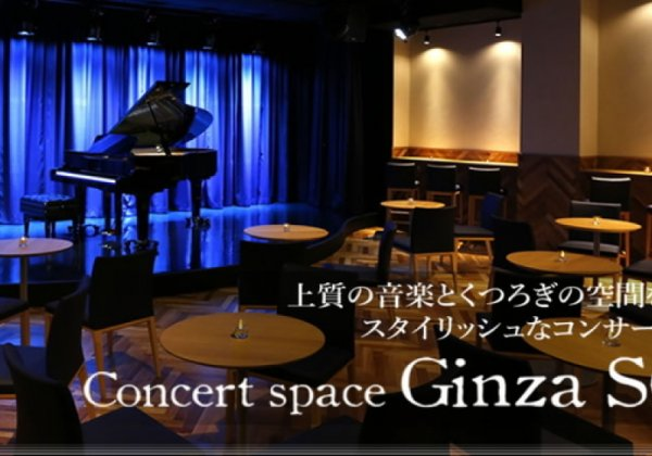 Concert Space Ginza SOLA